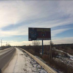 Наружная реклама на билбордах по дороге P69 Киев-Вышгород-Десна Чернигов км 30 240 (слева)